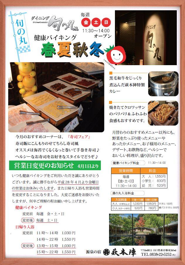 健康バイキング寿司フェア