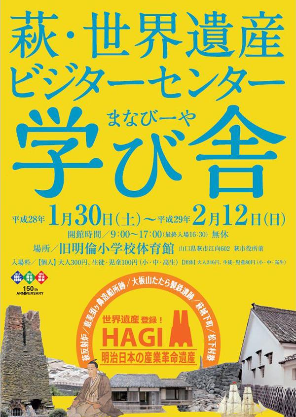 萩・世界遺産ビジターセンター 学び舎(まなびーや)