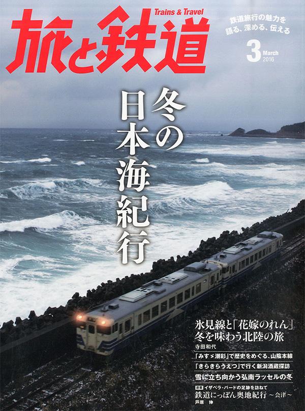 旅と鉄道3月号
