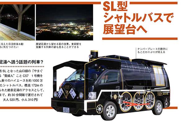 SLシャトルバス