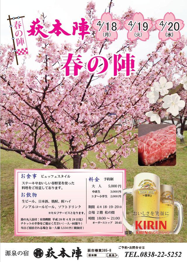 四季の旬まつり「春の陣」 4月18日・19日・20日