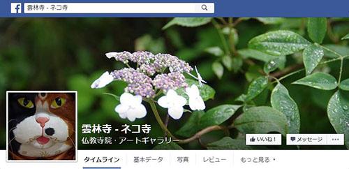 雲林寺−猫寺 フェイスブックページ