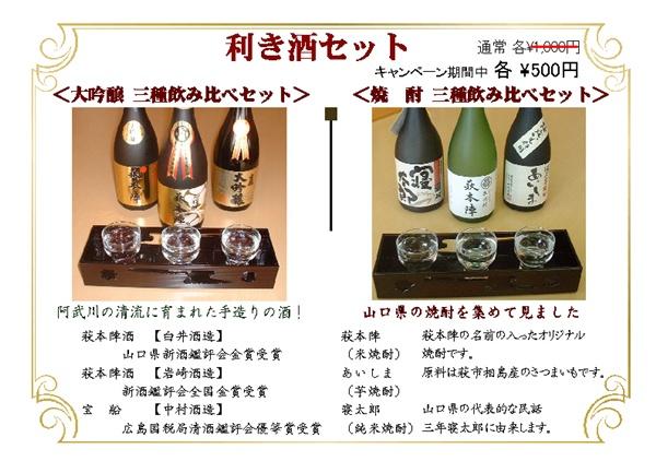 地酒3種飲み比べ