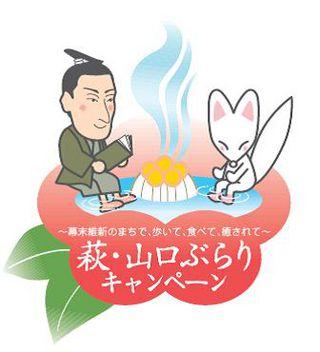 萩・山口ぶらりキャンペーン