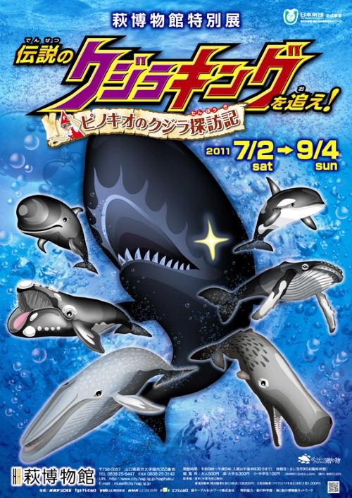 伝説のクジラキングを追え