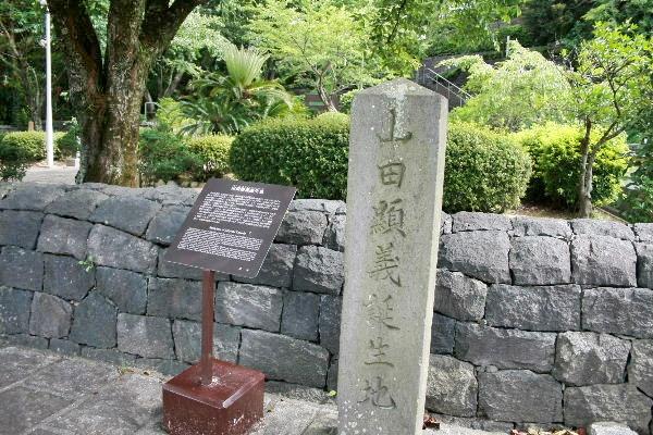 山田顕義誕生地