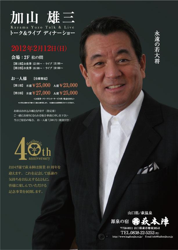 加山雄三トーク&ライブ