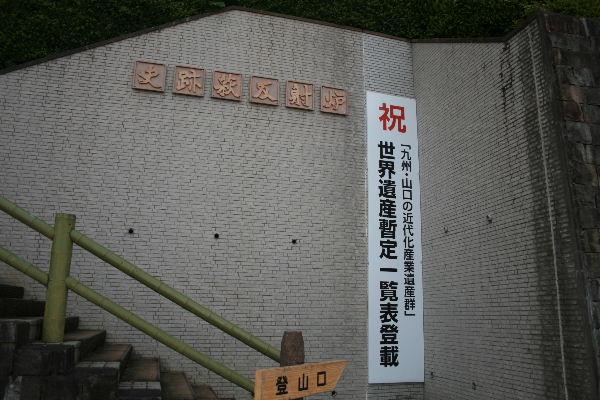 萩反射炉3