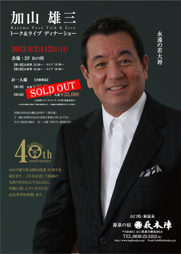 加山雄三トーク&ライブディナーショー 完売