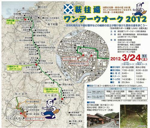 萩往還ワンデーウォーク2012