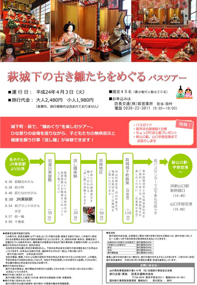 萩城下の古き雛たちをめぐるバスツアー