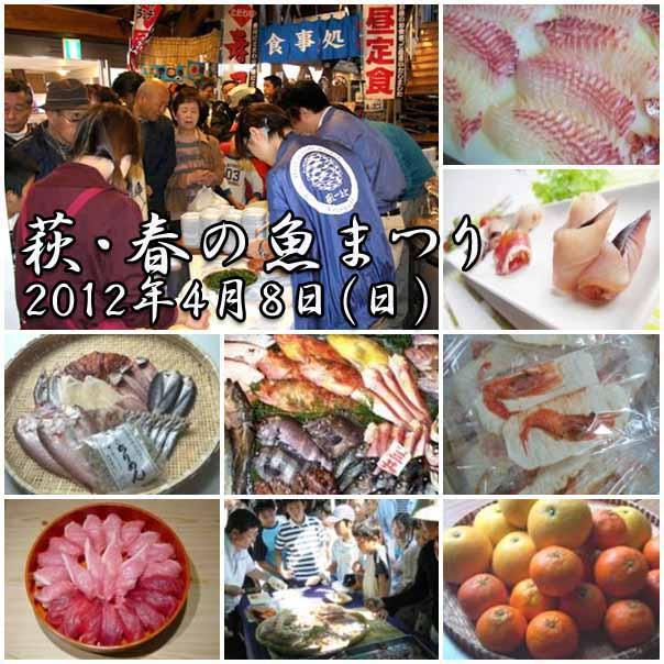 萩・春の魚まつり