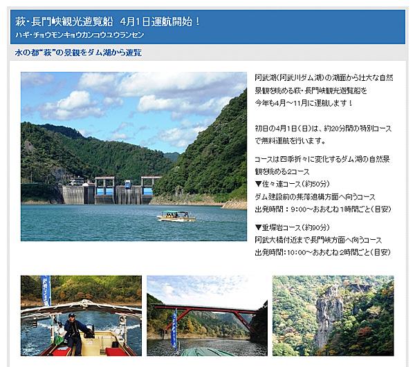 萩・長門峡観光遊覧船
