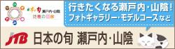 日本の旬 瀬戸内・山陰 公式ホームページ