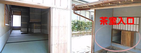 渡辺蒿蔵旧宅茶室入口