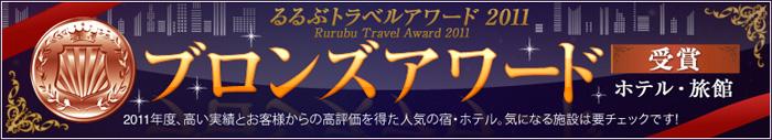 るるぶトラベルアワード2011