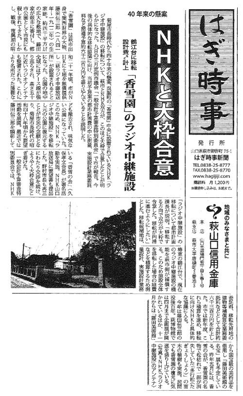 「香雪園」のラジオ中継施設 NHKと大枠合意