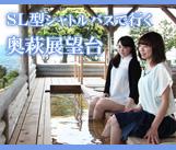 奥萩展望台