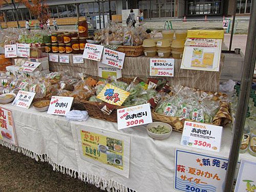 萩の農産品