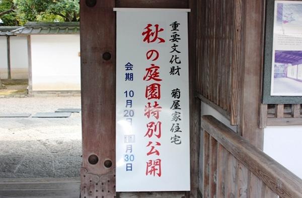 菊屋家住宅4
