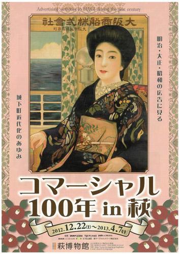 コマーシャル100年in萩