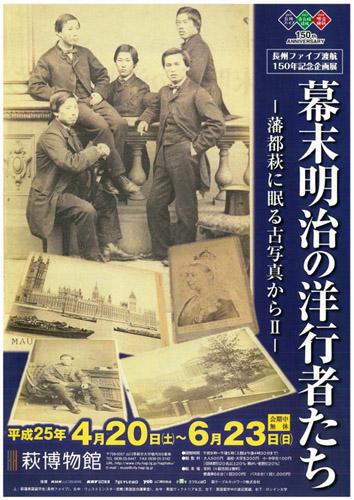 幕末明治の洋行者たち.jpg