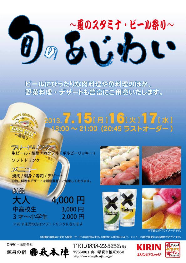 夏のスタミナビール祭り