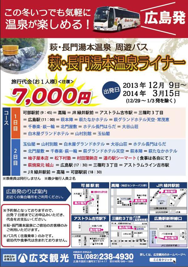 広島発 温泉周遊バスプラン