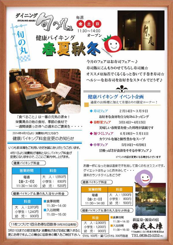 寿司フェアバイキングチラシ.jpg