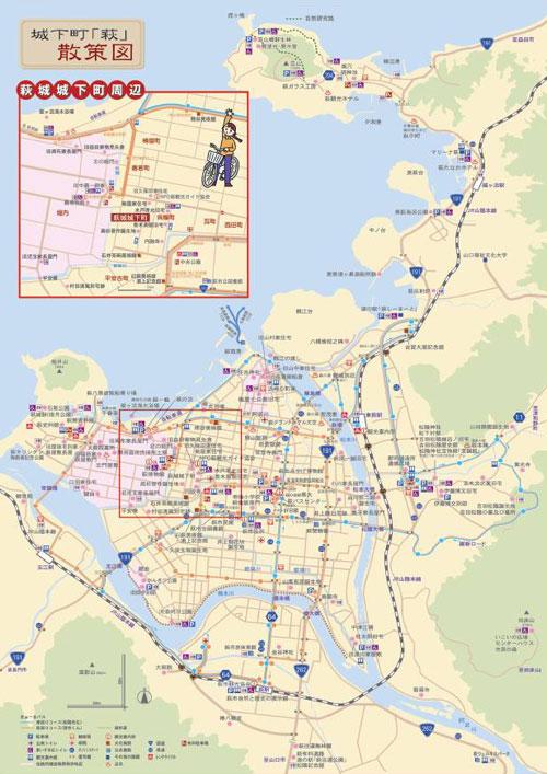 城下町「萩」 散策図