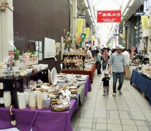 田町萩焼祭り