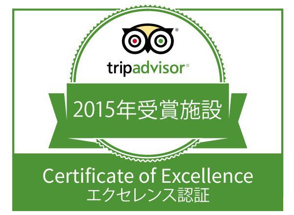 トリップアドバイザー 2015年エクセレンス認証 certificate of
