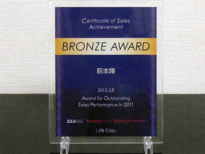 Award for Outstanding Sales Performance in 2011