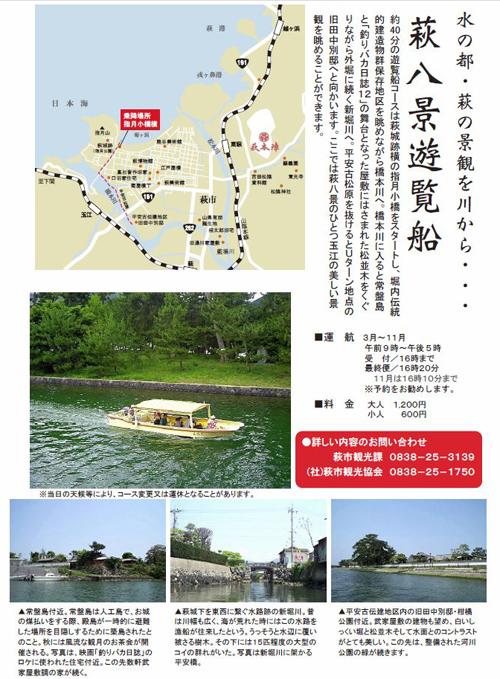 萩八景遊覧船チラシ