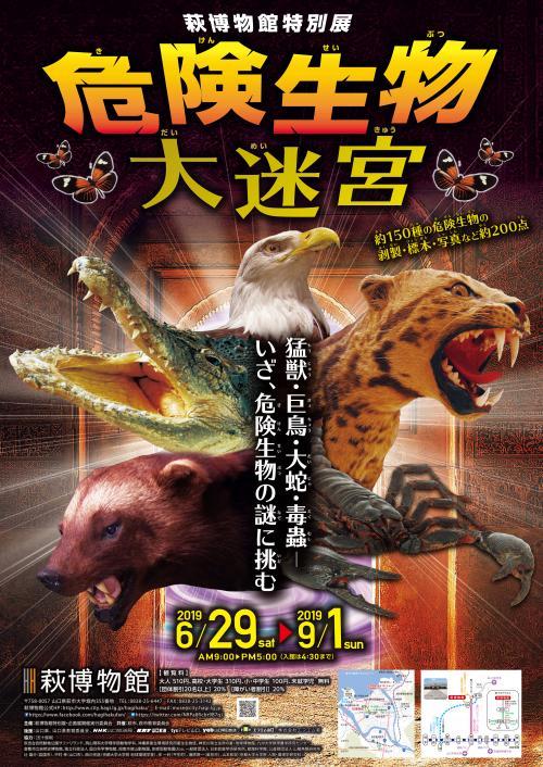 危険生物大迷宮 萩博物館