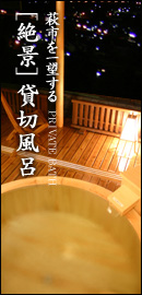 絶景 貸切風呂