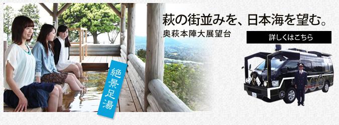 萩の街並みを日本海を望む、奥萩大展望台